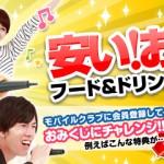 カラオケBanBan八千代台店